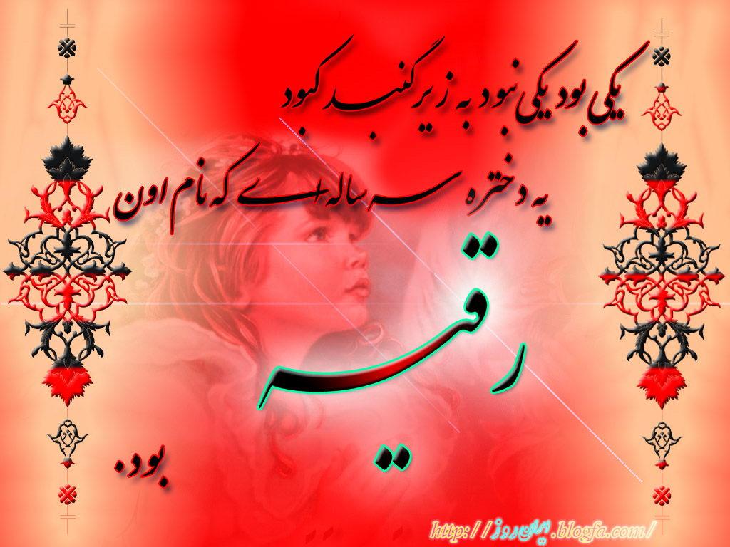 roghaih_jan - ویژه ماه محرم - متا